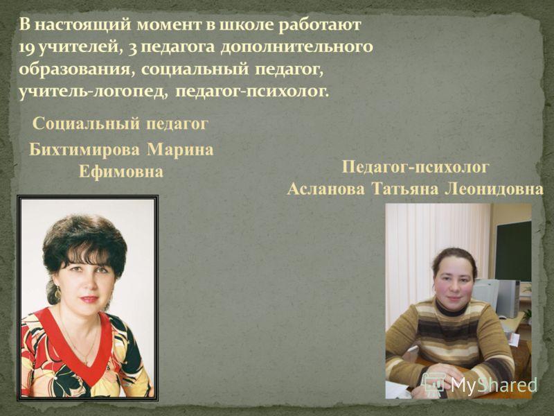 Педагог-психолог Асланова Татьяна Леонидовна Бихтимирова Марина Ефимовна Социальный педагог