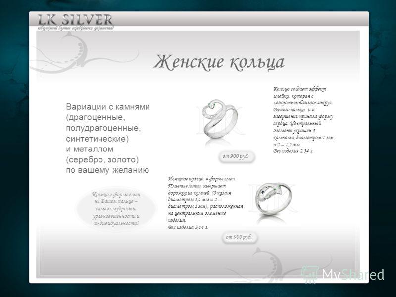Женские кольца Вариации с камнями (драгоценные, полудрагоценные, синтетические) и металлом (серебро, золото) по вашему желанию Изящное кольцо в форме змеи. Плавные линии завершает дорожка из камней (3 камня диаметром 1,5 мм и 2 – диаметром 1 мм), рас
