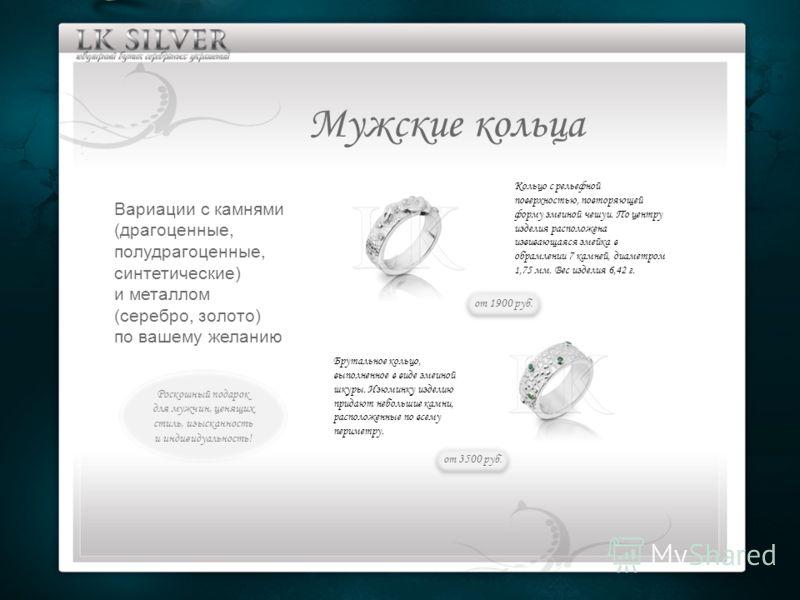 Мужские кольца Вариации с камнями (драгоценные, полудрагоценные, синтетические) и металлом (серебро, золото) по вашему желанию Брутальное кольцо, выполненное в виде змеиной шкуры. Изюминку изделию придают небольшие камни, расположенные по всему перим