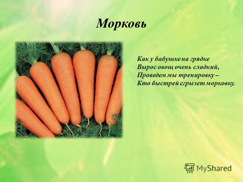 Морковь Как у бабушке на грядке Вырос овощ очень сладкий, Проведем мы тренировку – Кто быстрей сгрызет морковку.