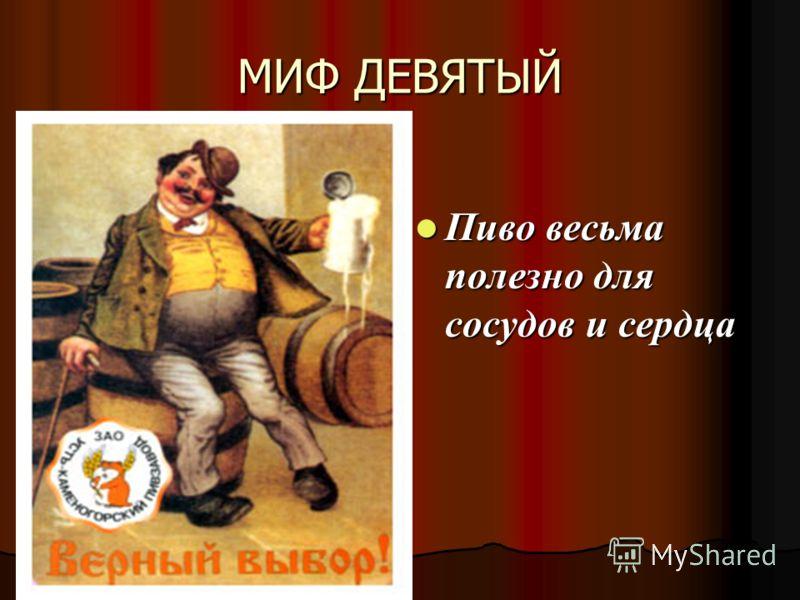 МИФ ДЕВЯТЫЙ Пиво весьма полезно для сосудов и сердца Пиво весьма полезно для сосудов и сердца