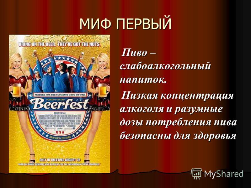 МИФ ПЕРВЫЙ Пиво – слабоалкогольный напиток. Пиво – слабоалкогольный напиток. Низкая концентрация алкоголя и разумные дозы потребления пива безопасны для здоровья Низкая концентрация алкоголя и разумные дозы потребления пива безопасны для здоровья