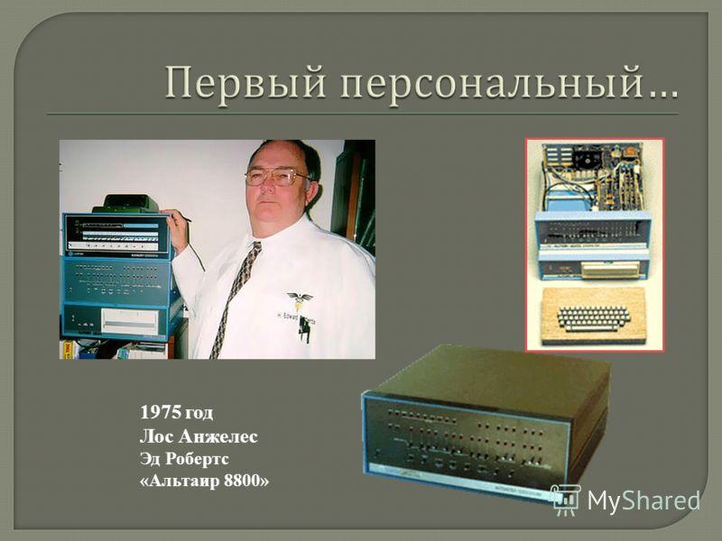 1975 год Лос Анжелес Эд Робертс «Альтаир 8800»
