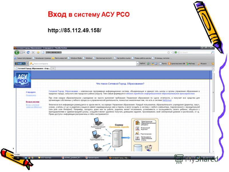 Вход в систему АСУ РСО http://85.112.49.158/