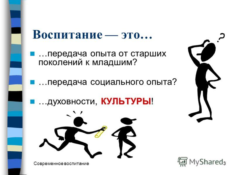 Современное воспитание2 Воспитание как первостепенный приоритет в образовании должно стать органичной составляющей педагогической деятельности, интегрированной в общий процесс обучения и развития. Концепция модернизации российского образования на пер