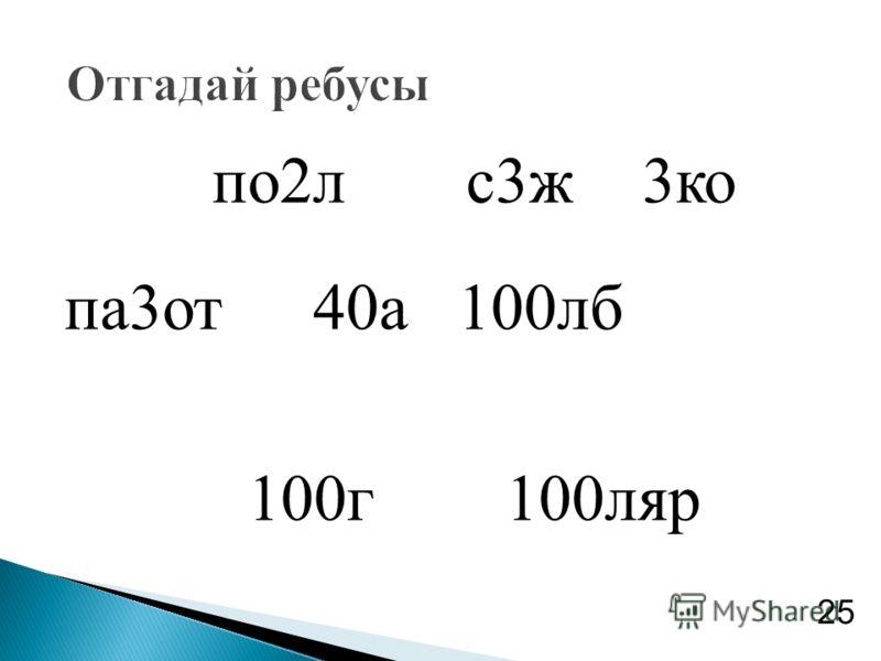 по2л с3ж3ко па3от 40а 100лб 100г 100ляр 25