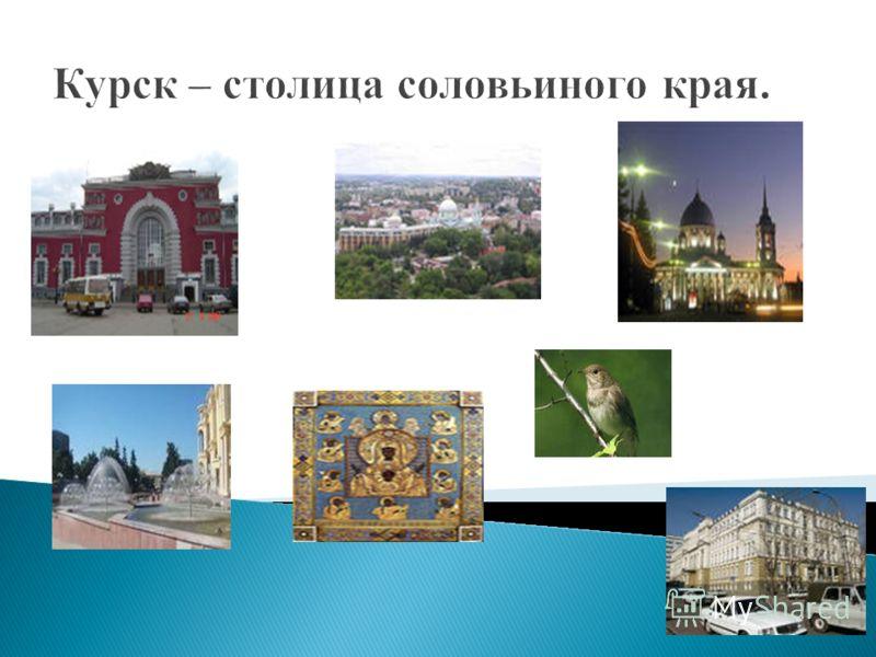 Курск – столица соловьиного края.