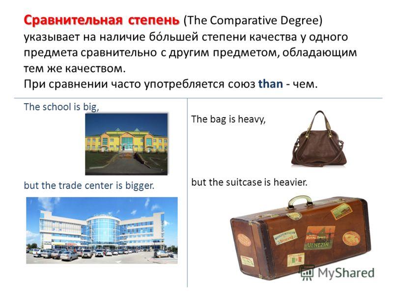 Сравнительная степень Сравнительная степень (The Comparative Degree) указывает на наличие бо́льшей степени качества у одного предмета сравнительно с другим предметом, обладающим тем же качеством. При сравнении часто употребляется союз than - чем. The