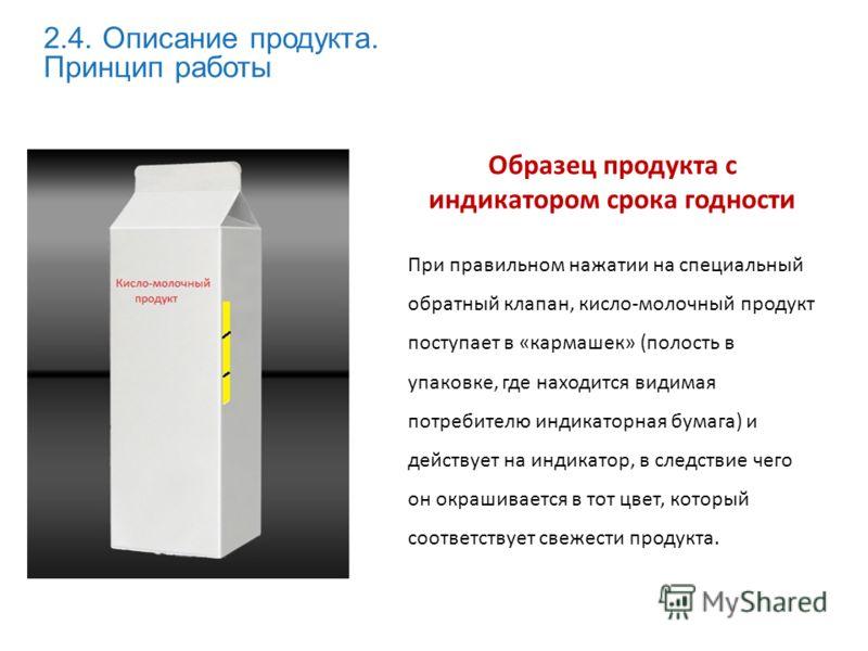2.4. Описание продукта. Принцип работы Образец продукта с индикатором срока годности При правильном нажатии на специальный обратный клапан, кисло-молочный продукт поступает в «кармашек» (полость в упаковке, где находится видимая потребителю индикатор