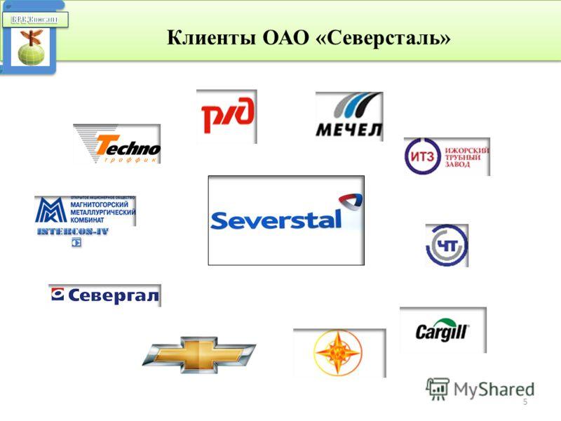 5 Клиенты ОАО «Северсталь»