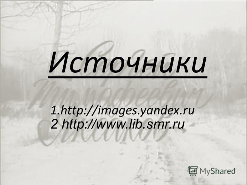 Источники 1.http://images.yandex.ru 2 http://www.lib.smr.ru