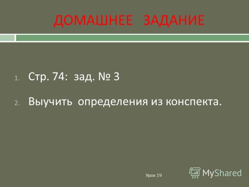 ДОМАШНЕЕ ЗАДАНИЕ Урок 19 1. Стр. 74: зад. 3 2. Выучить определения из конспекта.