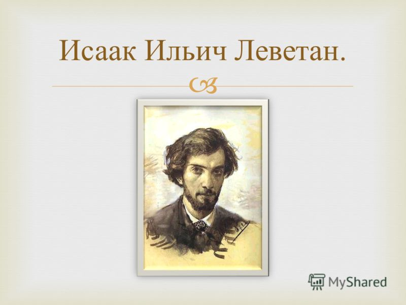 Исаак Ильич Леветан.