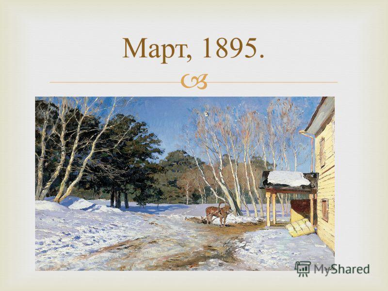 Март, 1895.