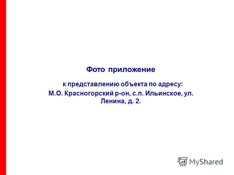 Фото приложение к представлению объекта по адресу: М.О. Красногорский р-он, с.п. Ильинское, ул. Ленина, д. 2.
