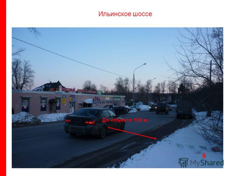 9 До объекта 100 м. Ильинское шоссе