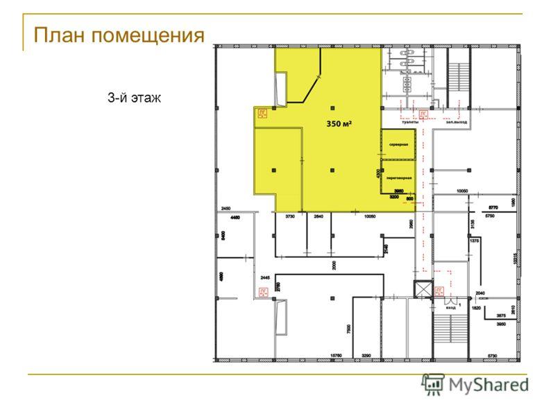 План помещения 3-й этаж