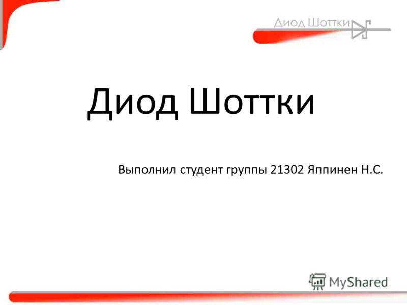 Диод Шоттки Выполнил студент группы 21302 Яппинен Н.С.