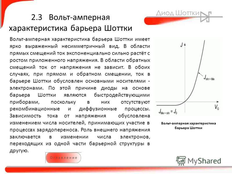2.3 Вольт-амперная характеристика барьера Шоттки Вольт-амперная характеристика барьера Шоттки имеет ярко выраженный несимметричный вид. В области прямых смещений ток экспоненциально сильно растёт с ростом приложенного напряжения. В области обратных с