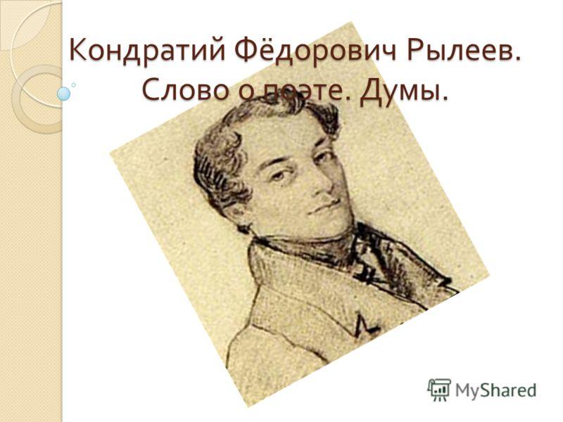 Кондратий Фёдорович Рылеев. Слово о поэте. Думы.