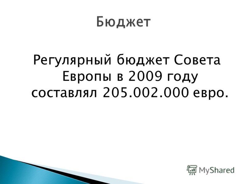 Регулярный бюджет Совета Европы в 2009 году составлял 205.002.000 евро.