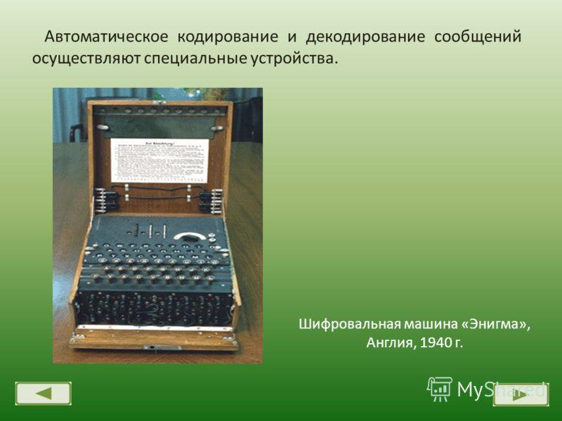 Автоматическое кодирование и декодирование сообщений осуществляют специальные устройства. Шифровальная машина «Энигма», Англия, 1940 г.