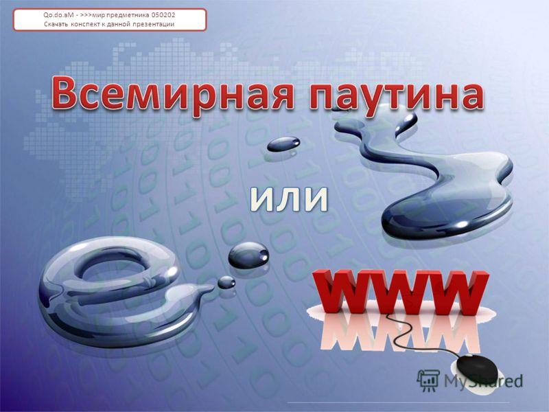 Qo.do.aM - >>>мир предметника 050202 Скачать конспект к данной презентации