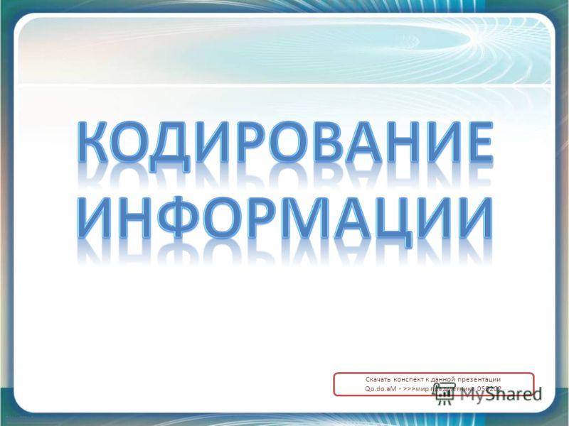 Скачать конспект к данной презентации Qo.do.aM - >>>мир предметника 050202