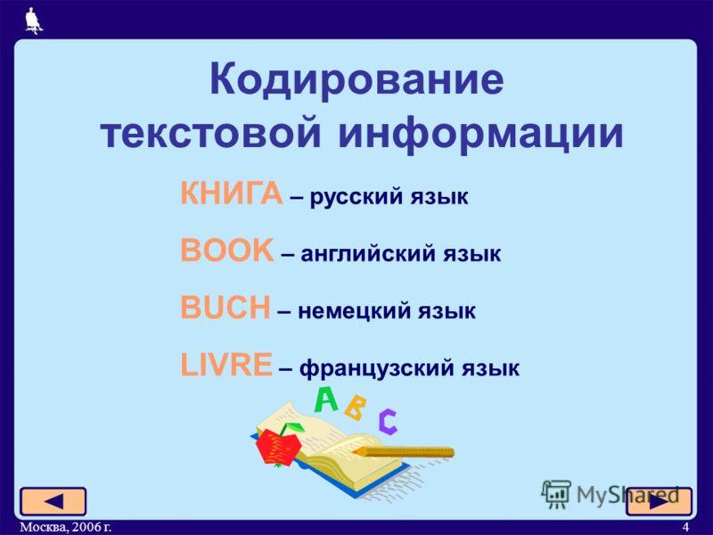 Москва, 2006 г.4 Кодирование текстовой информации КНИГА – русский язык BOOK – английский язык BUCH – немецкий язык LIVRE – французский язык