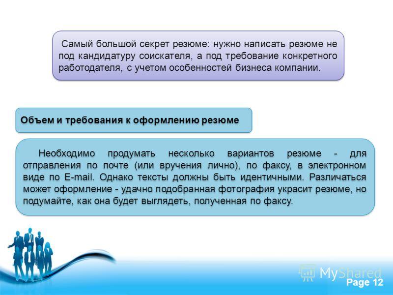 Free Powerpoint Templates Page 12 Самый большой секрет резюме: нужно написать резюме не под кандидатуру соискателя, а под требование конкретного работодателя, с учетом особенностей бизнеса компании. Объем и требования к оформлению резюме Необходимо п