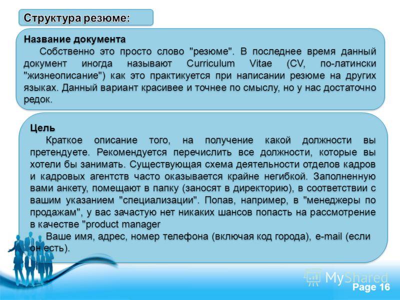 Free Powerpoint Templates Page 16 Название документа Собственно это просто слово