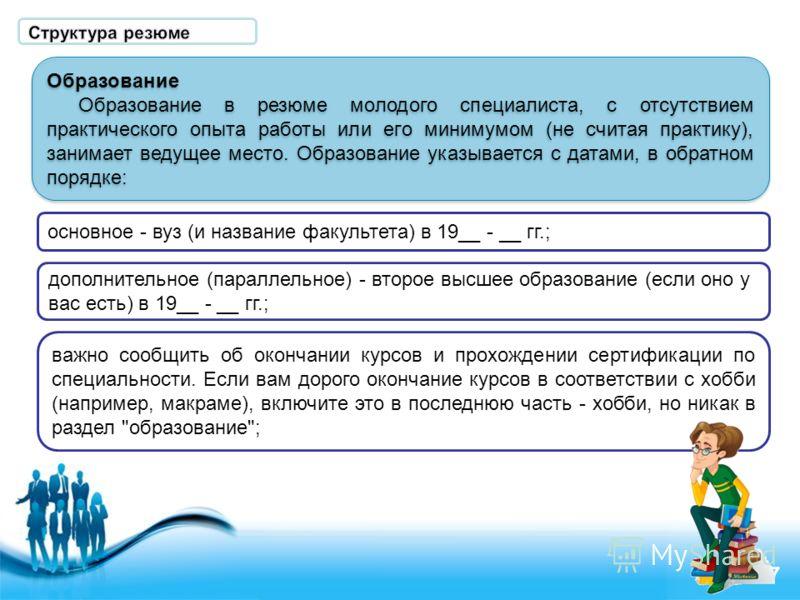 Free Powerpoint Templates Page 17 Образование Образование в резюме молодого специалиста, с отсутствием практического опыта работы или его минимумом (не считая практику), занимает ведущее место. Образование указывается с датами, в обратном порядке: Об