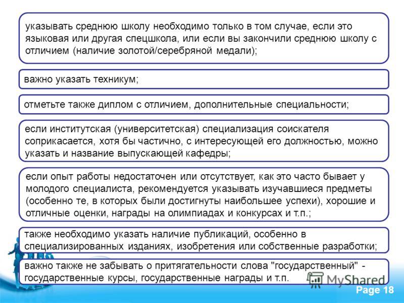 Free Powerpoint Templates Page 18 указывать среднюю школу необходимо только в том случае, если это языковая или другая спецшкола, или если вы закончили среднюю школу с отличием (наличие золотой/серебряной медали); важно указать техникум; отметьте так