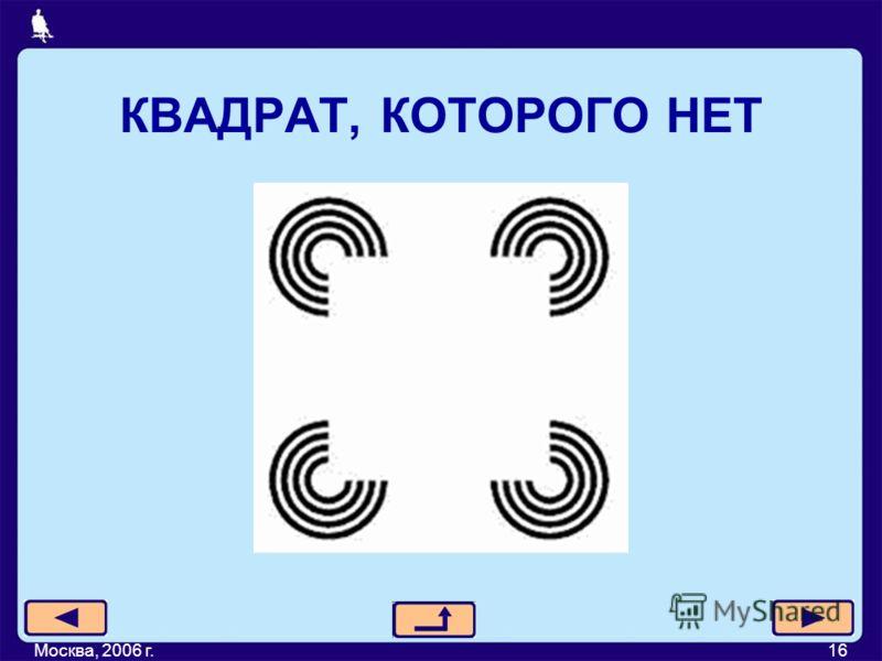 КВАДРАТ, КОТОРОГО НЕТ Москва, 2006 г.16