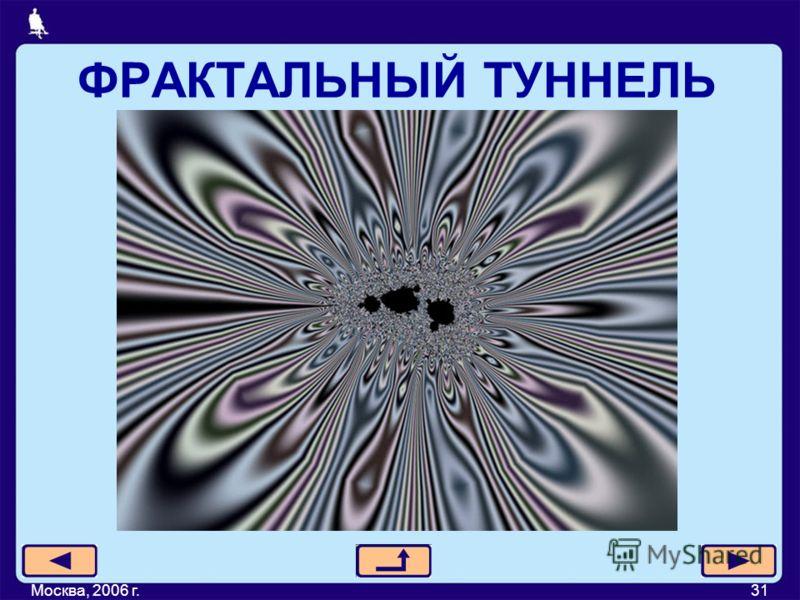 ФРАКТАЛЬНЫЙ ТУННЕЛЬ Москва, 2006 г.31