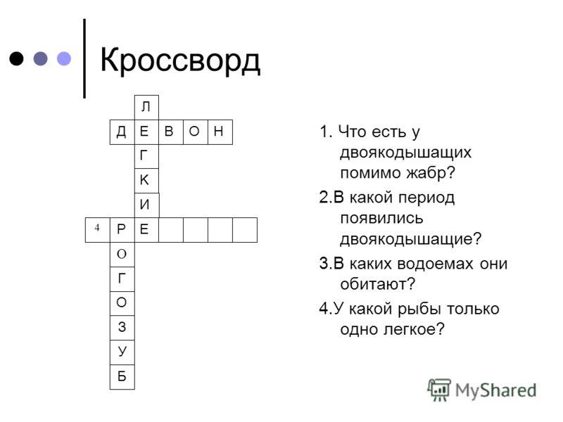 Сканворд для 7 класса по книге в н тихомирова