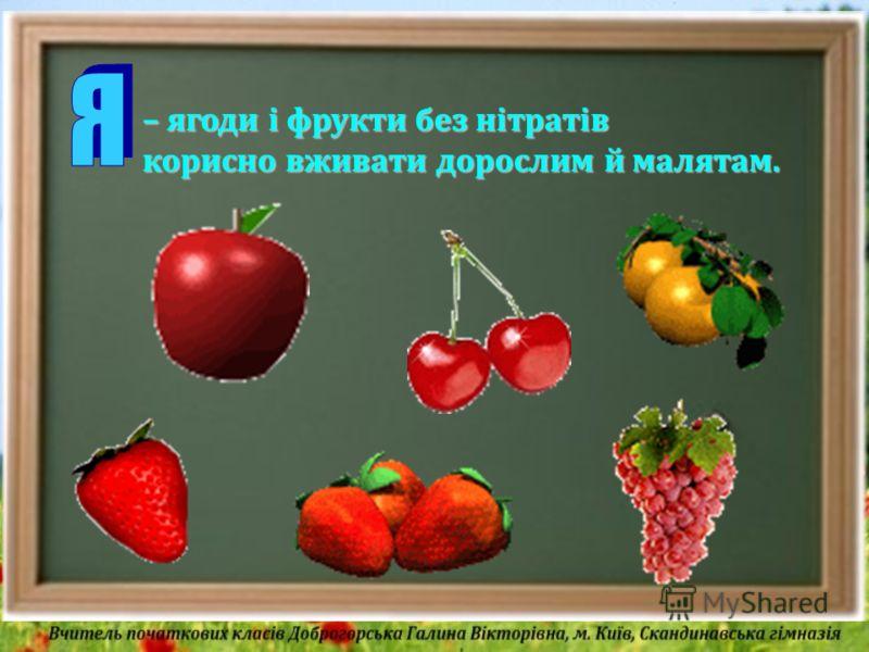 – ягоди і фрукти без нітратів корисно вживати дорослим й малятам.