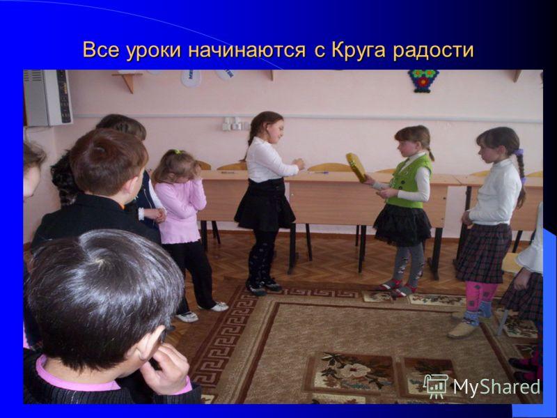 Все уроки начинаются с Круга радости