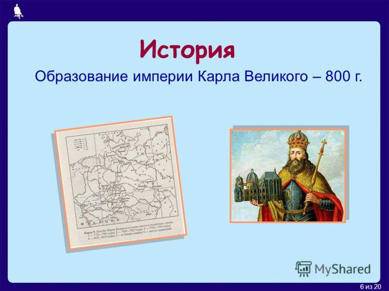 6 из 20 История Образование империи Карла Великого – 800 г.