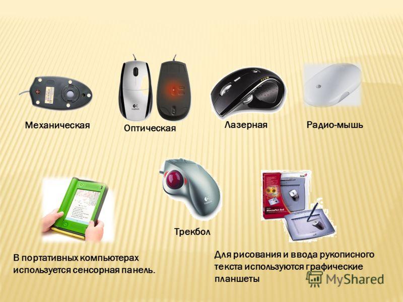 Трекбол В портативных компьютерах используется сенсорная панель. Для рисования и ввода рукописного текста используются графические планшеты Оптическая Механическая Радио-мышьЛазерная