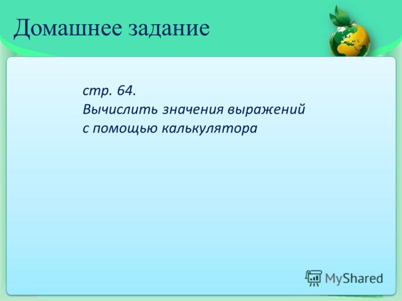 Домашнее задание стр. 64. Вычислить значения выражений с помощью калькулятора