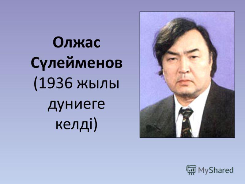 Олжас Сүлейменов (1936 жылы дуниеге келдi)