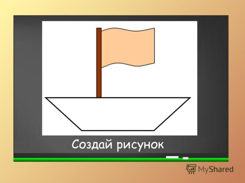 Создай рисунок