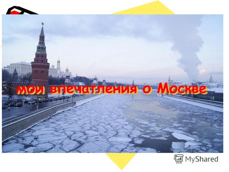 мои впечатления о Москве