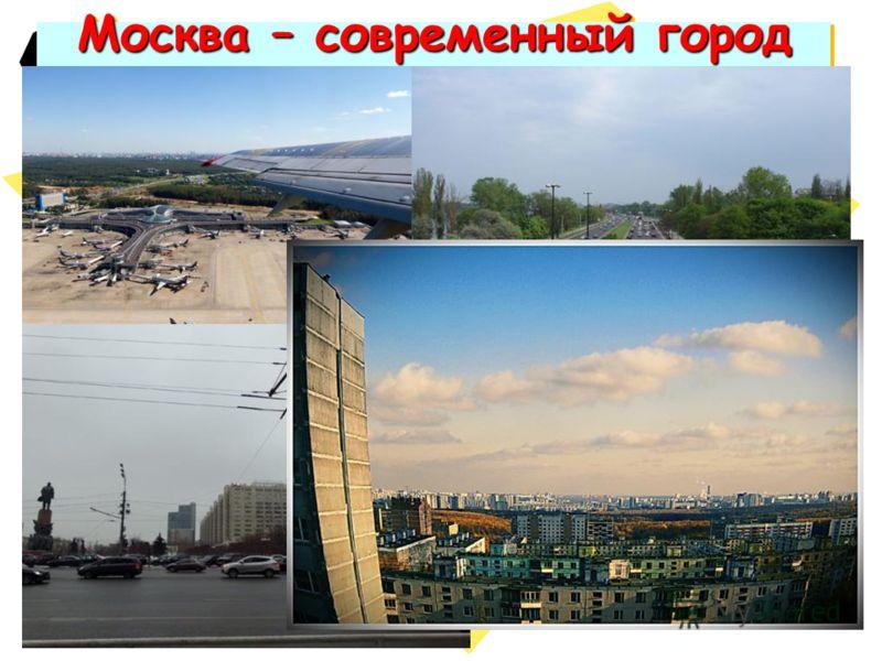 Москва – современный город