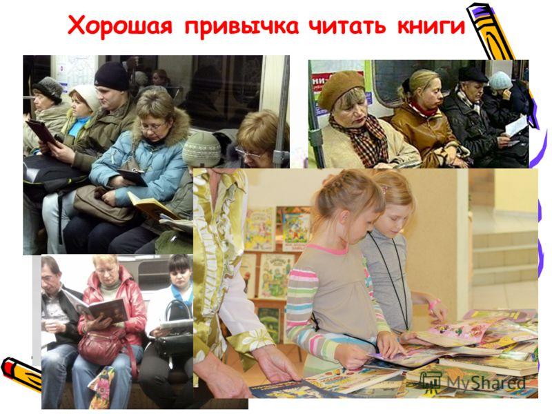 Хорошая привычка читать книги