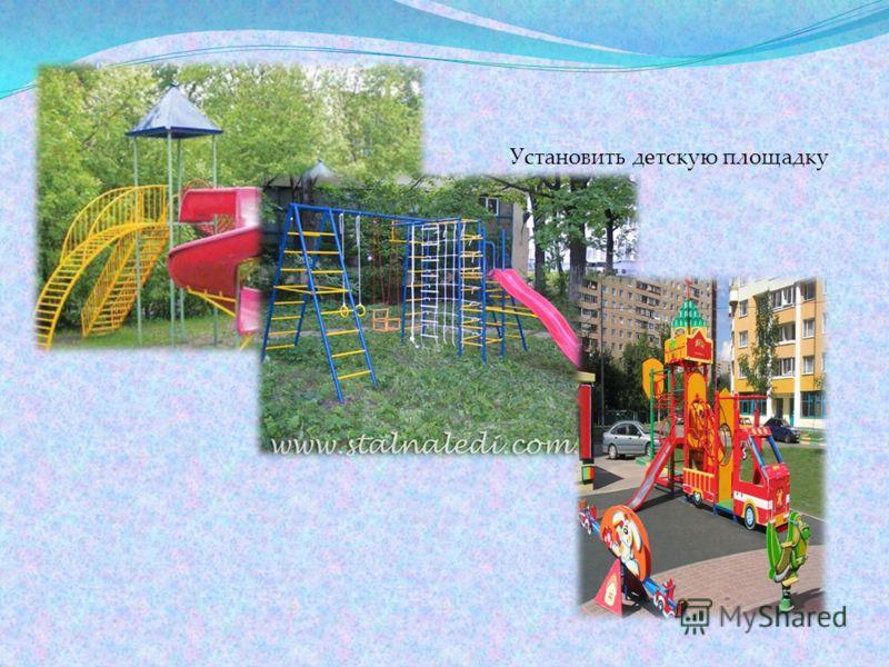 Установить детскую площадку