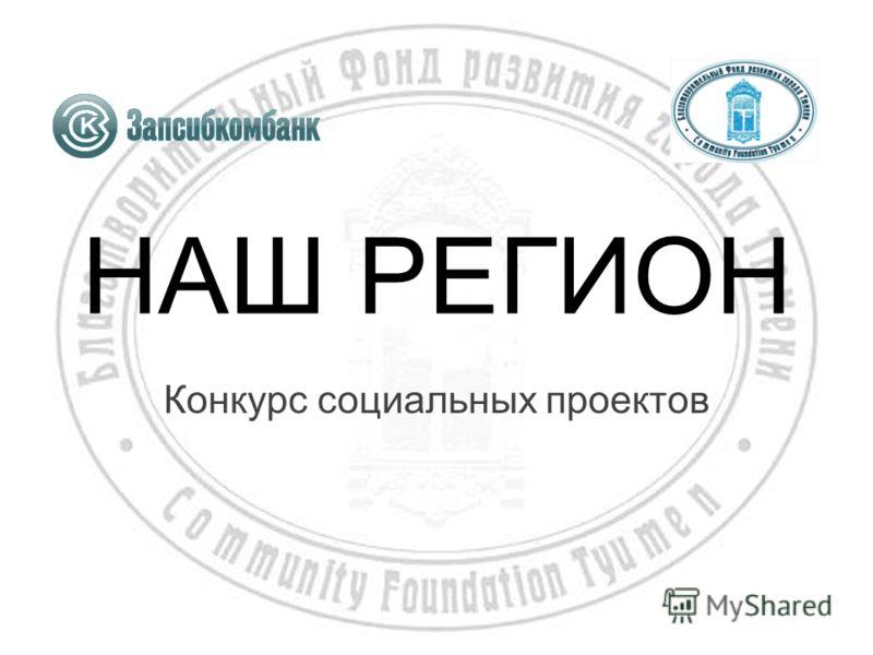 НАШ РЕГИОН Конкурс социальных проектов