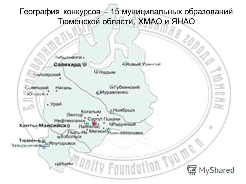 География конкурсов – 15 муниципальных образований Тюменской области, ХМАО и ЯНАО