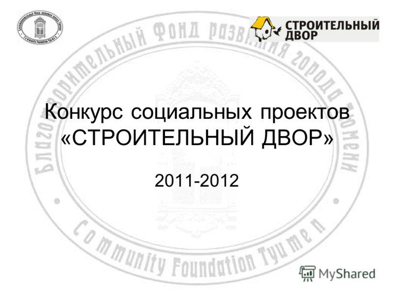 2011-2012 Конкурс социальных проектов «СТРОИТЕЛЬНЫЙ ДВОР»